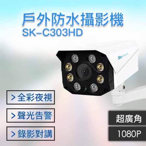 CA010206 1 - SK-C303HD 1080P 日夜全彩超廣角 自動照明 可對講錄影攝影機