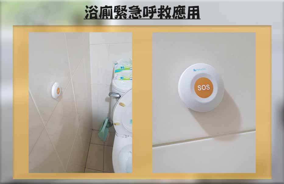 1020042816161 - 居家衛士配件-無線按鈕/老人照護/緊急求救