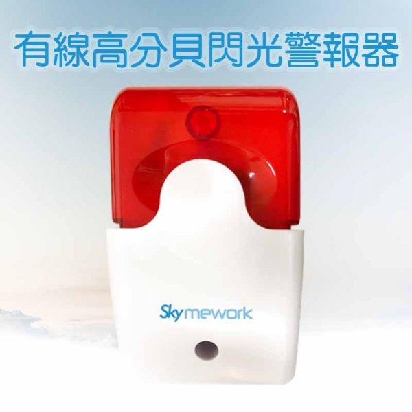SE010103 600x600 - 有線高分貝閃光警報器 閃光警鈴