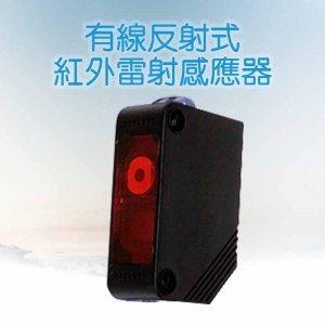 SE010109 1 300x300 - 有線反射式紅外雷射偵測感應器|精準判斷.電子圍籬.入侵偵測