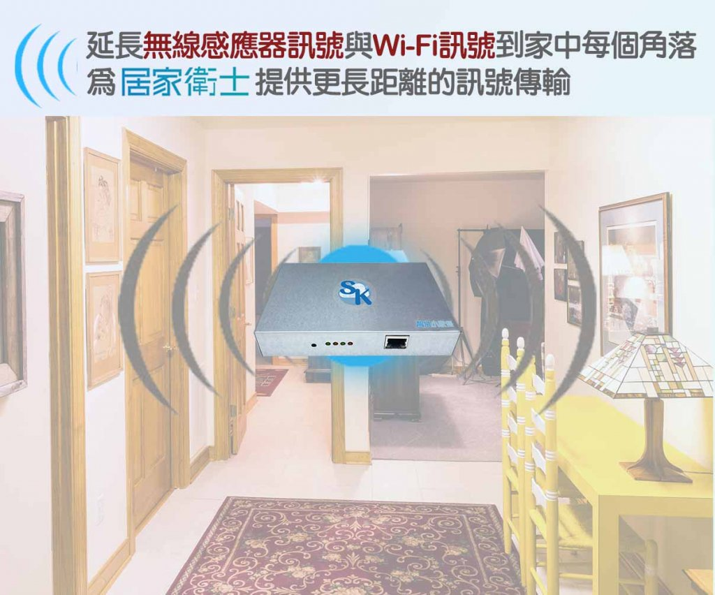 HGRep 1 1024x852 - 居家衛士配件-WiFi保全中繼器
