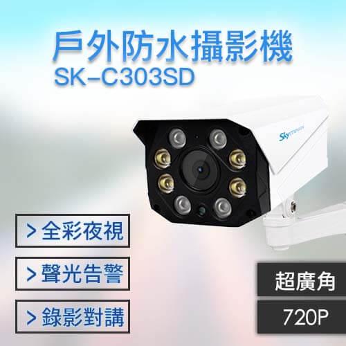 CA010208 - SK-C303SD 720P 日夜全彩超廣角 自動照明 可對講錄影攝影機