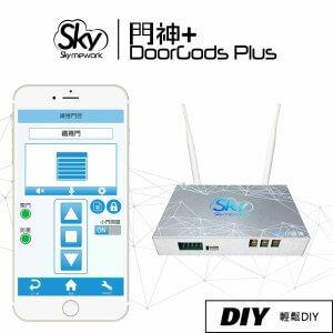 RS070108 300x300 - 門神+ (DoorGods Plus) / 捲門遙控.保全.守護家 (可擴充升級防壓.燈控)