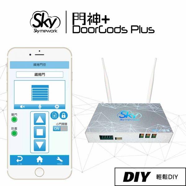 RS070108 600x600 - 門神+ (DoorGods Plus) / 捲門遙控.保全.守護家 (可擴充升級防壓.燈控)