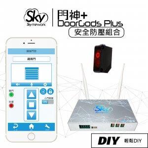 RS07010B 300x300 - 門神+ (DoorGods Plus) / 捲門遙控.智慧防壓.保全.守護家(防壓組合)