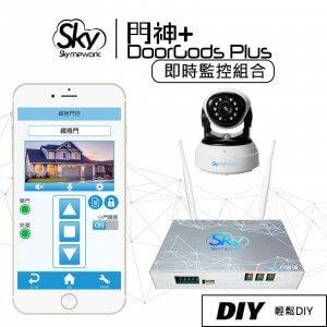 RS07010D 300x300 - 門神+ (DoorGods Plus) / 捲門遙控.智慧防壓.保全.守護家(監控組合)