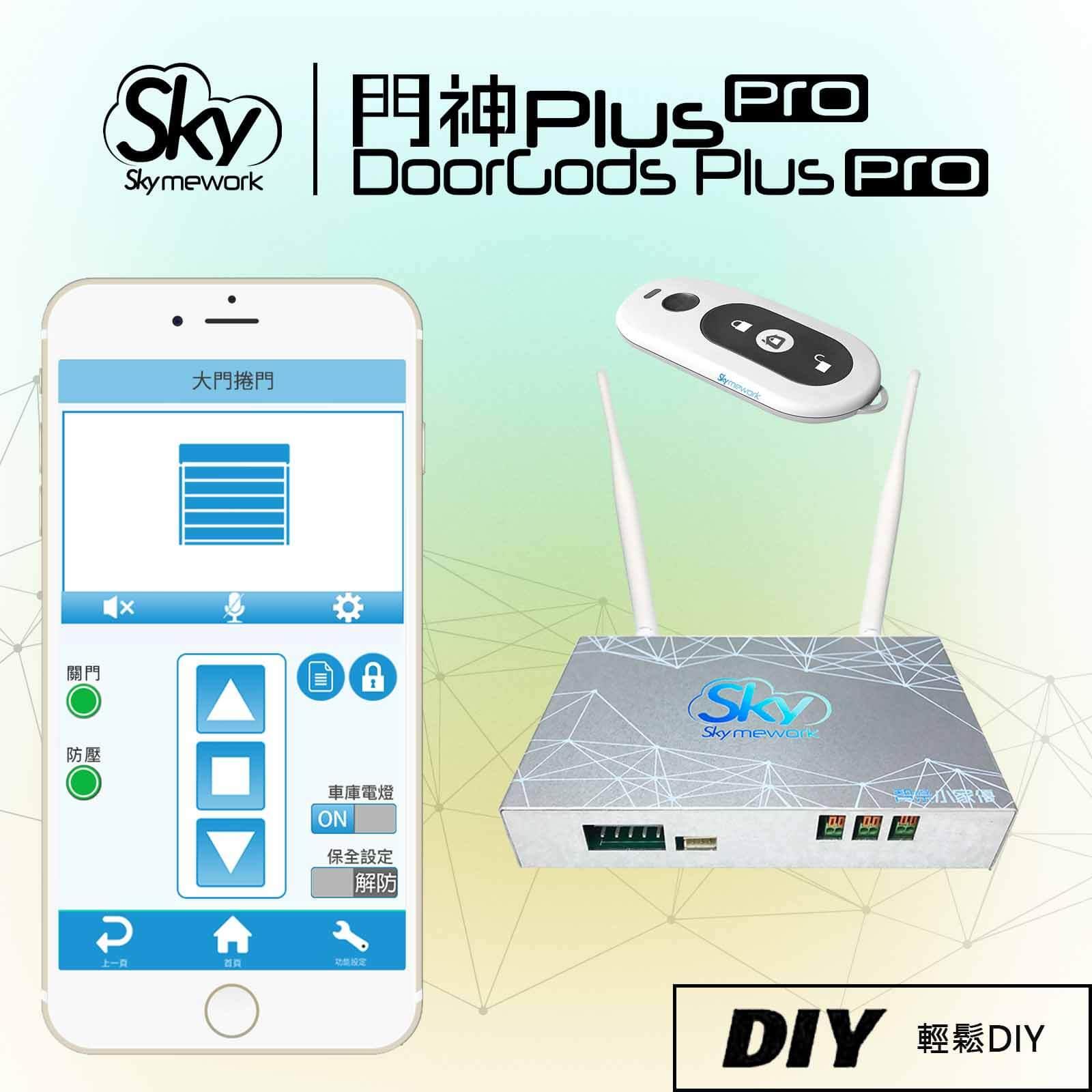 RS07010P - 門神Plus Pro / 捲門遙控.✨無線保全✨.守護家 (可擴充升級防壓.燈控)