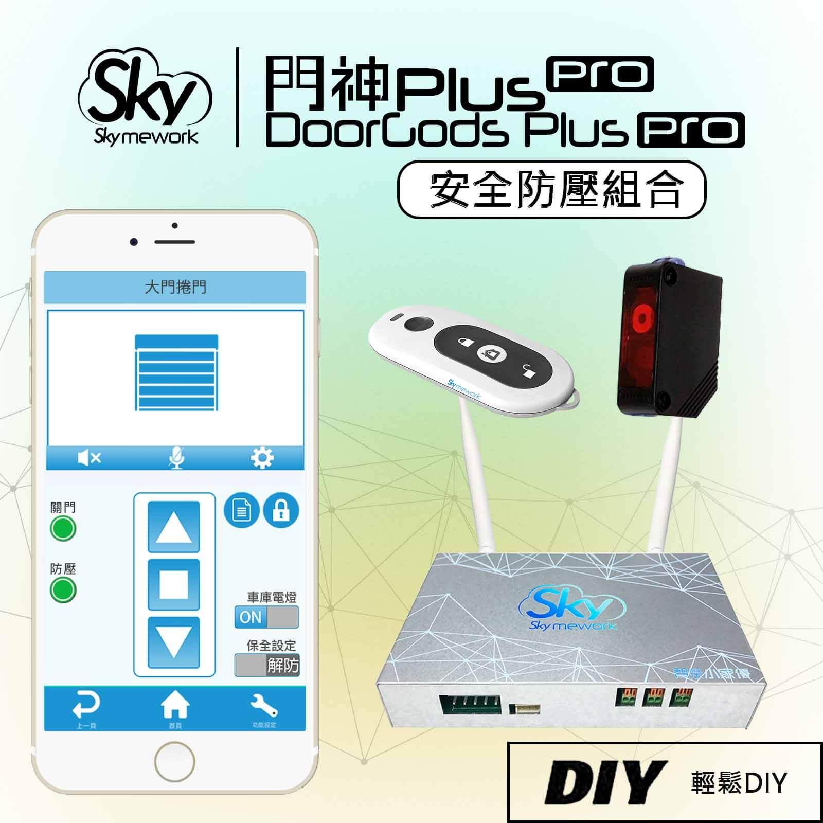 RS07010R - 門神Plus Pro / 捲門遙控.智慧防壓.✨無線保全✨.守護家(防壓組合)