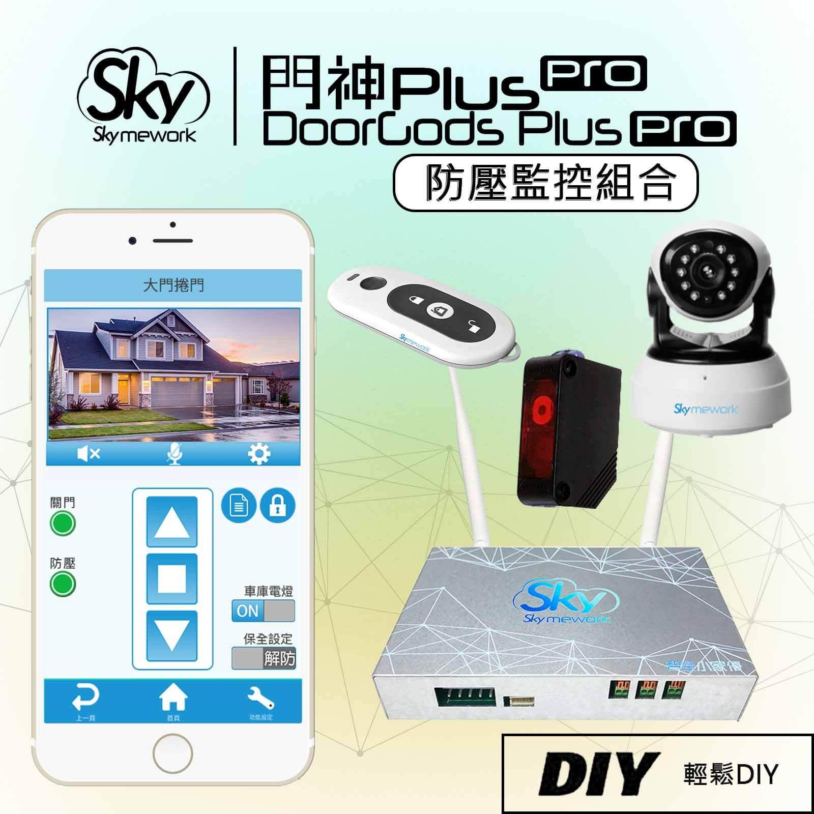 RS07010S - 門神Plus Pro / 捲門遙控.智慧防壓.✨無線保全✨.守護家(防壓+監控組合)