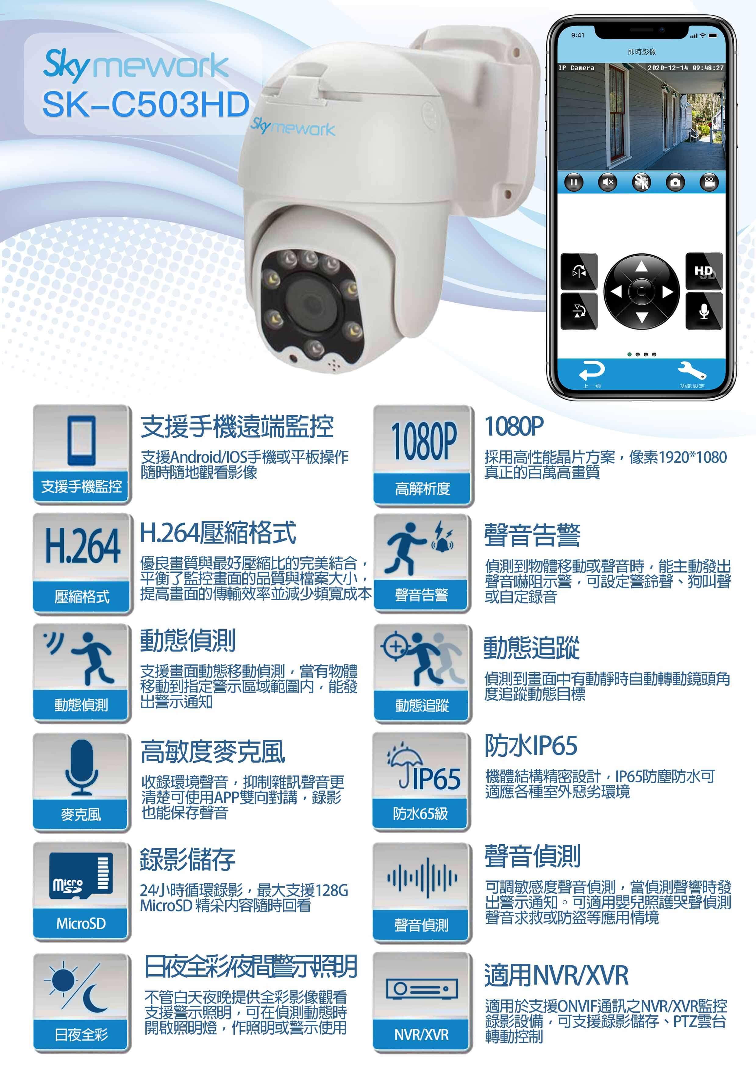 C503 1 - SK-C503HD 1080P 自帶雲台動態追蹤 戶外防水攝影機