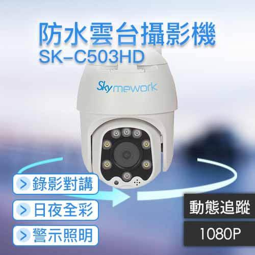 C503 3 - SK-C503HD 1080P 自帶雲台動態追蹤 戶外防水攝影機