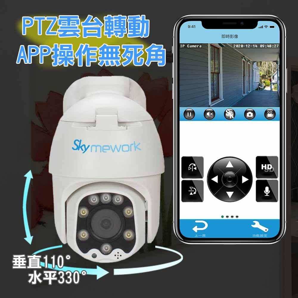 C503 4 1 - SK-C503HD 1080P 自帶雲台動態追蹤 戶外防水攝影機