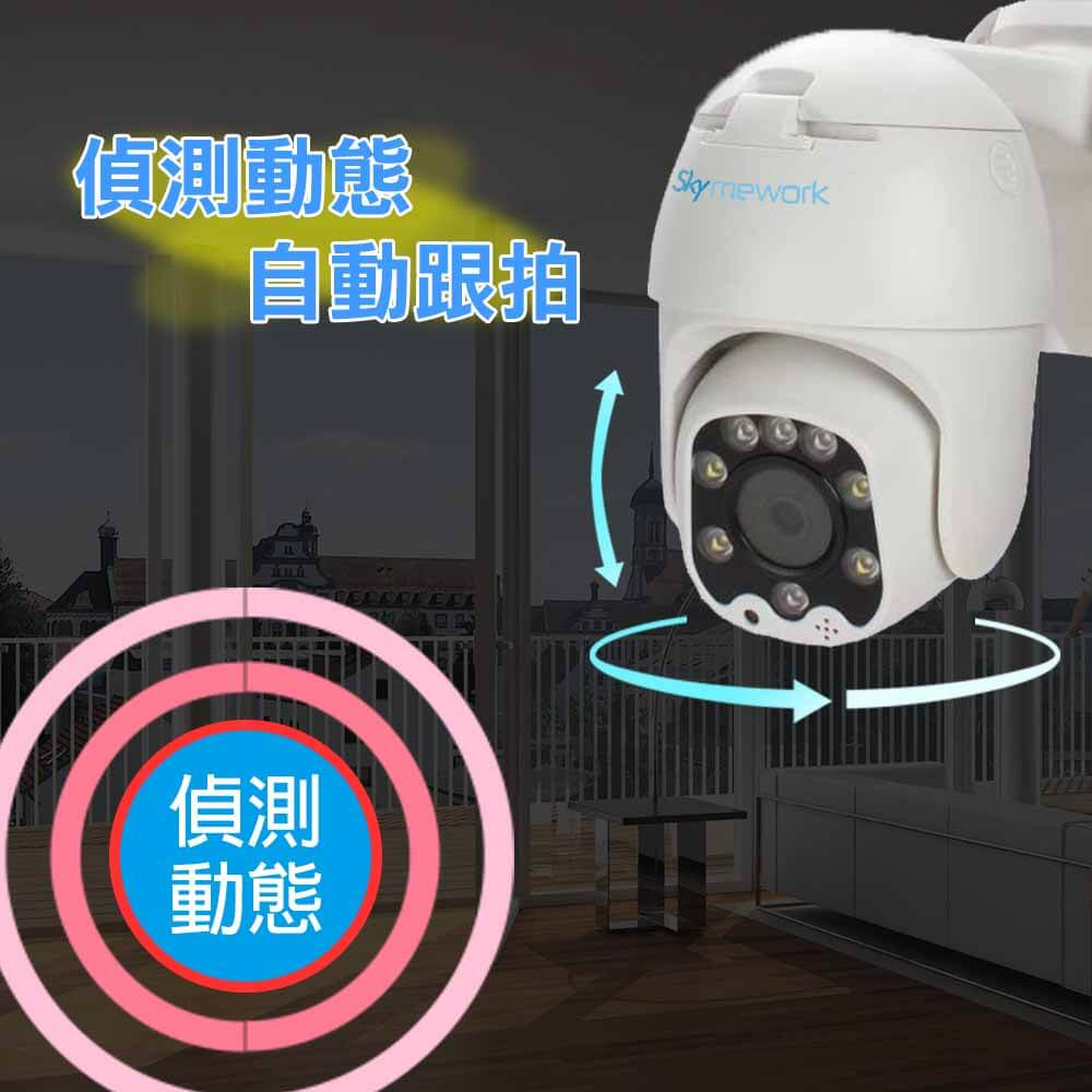 C503 5 - SK-C503HD 1080P 自帶雲台動態追蹤 戶外防水攝影機